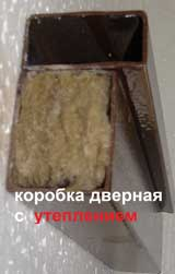 дверная коробка c утеплением